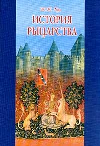 История рыцарства, Ж. Ж. Руа