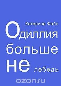 Катерина Файн. Одиллия больше не лебедь. Николай Якимчук. Любовь с виниловой пластинкой