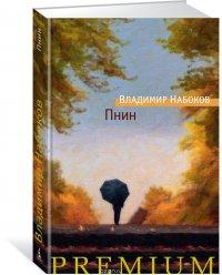 Пнин, Владимир Набоков