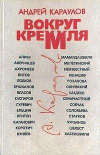 Вокруг Кремля. В двух томах. Том 1