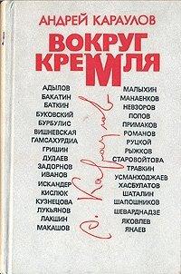Вокруг Кремля. В двух томах. Том 2