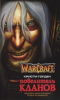 WarCraft. Повелитель кланов, Кристи Голден