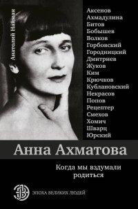 Анна Ахматова. Когда мы вздумали родиться. Ахмадулина, Аксенов, Юрский и другие