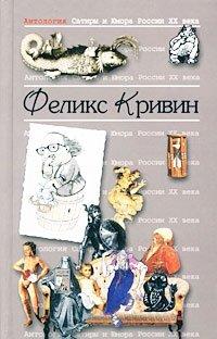 Антология Сатиры и Юмора России XX века. Феликс Кривин