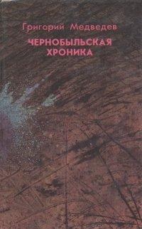 Чернобыльская хроника