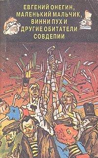Евгений Онегин, Маленький мальчик, Винни Пух и другие обитатели Совдепии