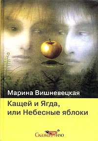 Кащей и Ягда, или Небесные яблоки