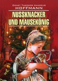 Nussknacker und Mausekonig / Щелкунчик и мышиный король