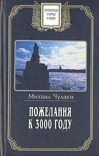 Пожелания к 3000 году