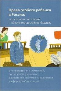 Права особого ребенка в России