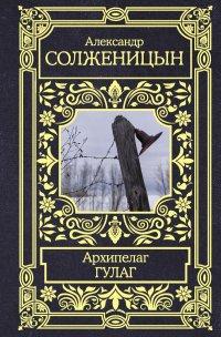 Архипелаг ГУЛАГ. В трех томах. Том 1