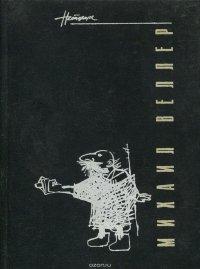 Михаил Веллер. Сочинения в двух томах. Том 2