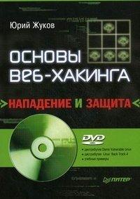 Основы веб-хакинга. Нападение и защита (+DVD-ROM)