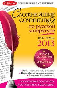Сложнейшие сочинения по русской литературе. Темы 2013 г