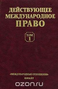 Действующее международное право. В 2 томах. Том 1
