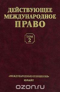 Действующее международное право. В 2 томах. Том 2