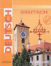 Deutsch: 7 Klasse: Arbeitsbuch / Немецкий язык. 7 класс. Рабочая тетрадь. Учебное пособие