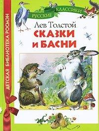 Лев Толстой. Сказки и басни
