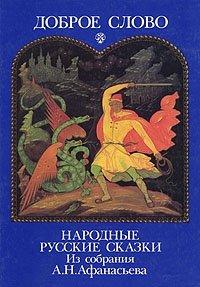 Доброе слово. Народные русские сказки. Из собрания А. Н. Афанасьева