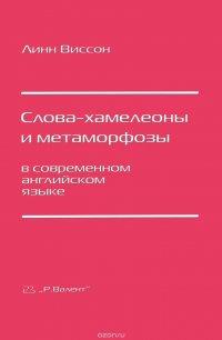 Слова-хамелеоны и метаморфозы в современном английском языке