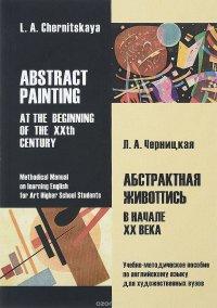Абстрактная живопись в начале XX века. Учебно-методическое пособие / Abstract Painting: At the Beginning of the XXth Century: Methodical Manual