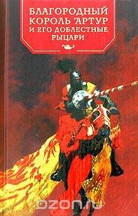 Благородный король Артур и его доблестные рыцари