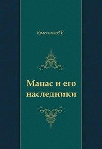 Манас и его наследники. Киргизская литература с древнейших времен