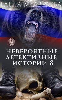 Невероятные детективные истории 8 - Елена Медведева