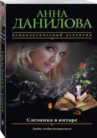 Слезинка в янтаре -  В. Данилова А.В.