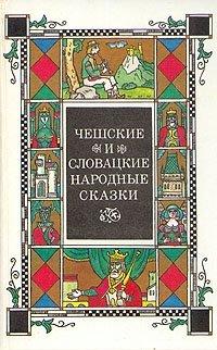 Чешские и словацкие народные сказки