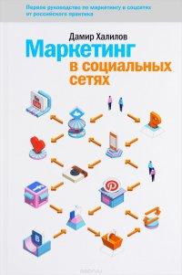 Маркетинг в социальных сетях, Дамир Халилов