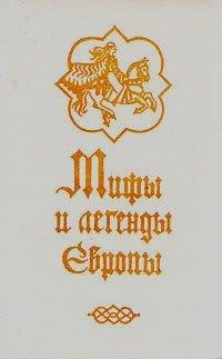 Мифы и легенды Европы