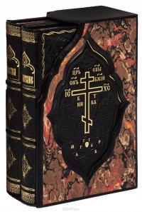 Новый Завет (эксклюзивный подарочный комплект из 2 книг)