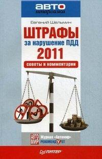 Штрафы за нарушение ПДД 2011. Советы и комментарии