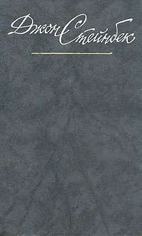 Джон Стейнбек. Собрание сочинений в шести томах. Том 2