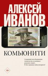 Комьюнити - Алексей Викторович Иванов