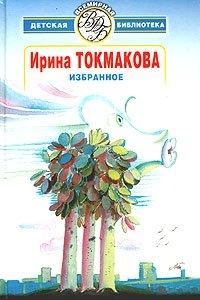 Ирина Токмакова. Избранное