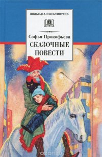 Софья Прокофьева. Сказочные повести