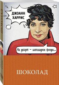 Шоколад, Джоанн Харрис