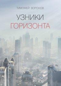 Узники горизонта, Тимофей Воронов