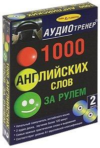 1000 английских слов за рулем (+ 2 CD)