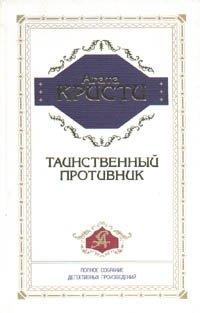 Агата Кристи. Полное собрание детективных произведений. Том 1. Таинственный противник