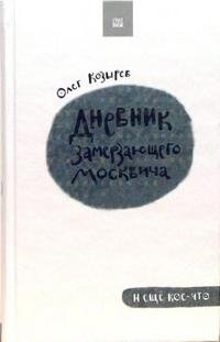 Дневник замерзающего москвича