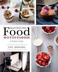 Мастерство Food-фотографии. От блюда к кадру