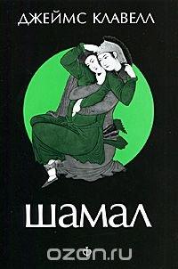 Шамал. В 2 томах