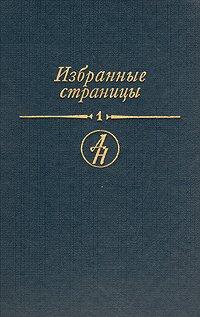 Избранные страницы. В двух томах. Том 1. Проза
