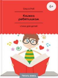 Книжка ребятишкам