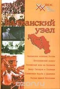 """Балканский узел, или Россия и """"югославский фактор"""" в контексте политики великих держав на Балканах в ХХ веке"""
