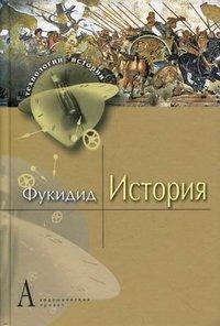 История, Фукидид