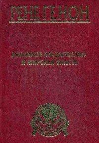 Рене Генон. Духовное владычество и мирская власть. Жан Урсен. Рене Генон. К пониманию одного сложного человека
